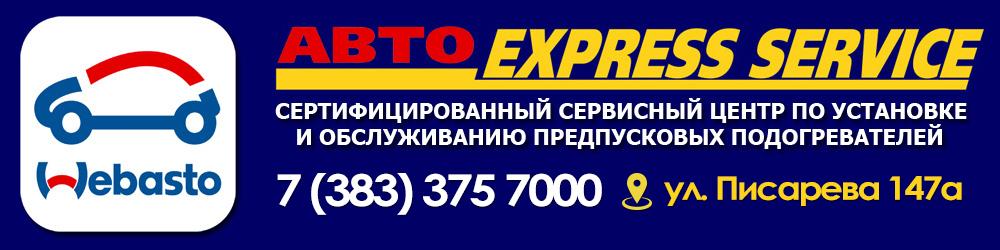 Установка и обслуживание Webasto в Новосибирске